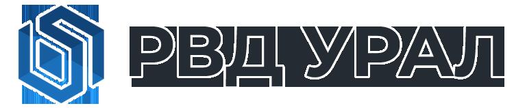 ООО РВД Урал